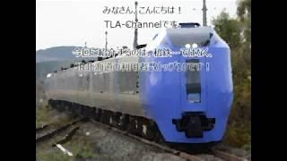 【JR北海道】2018年乗降客数ランキング!(#032)