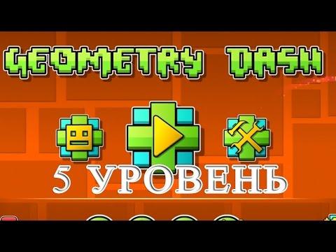 Geometry Dash - 5 Уровень