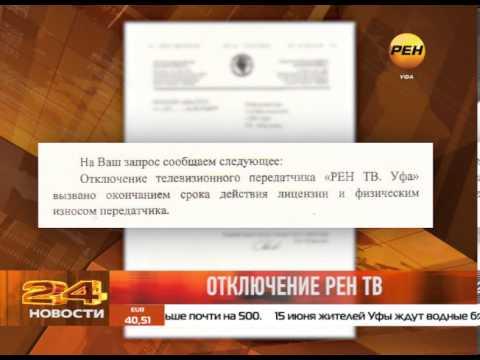 Отключение РЕН ТВ