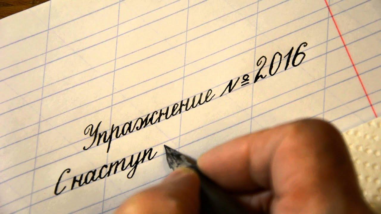 Порно русские как красиво научиться писать видео
