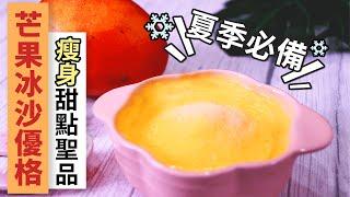 低熱量的芒果冰沙優格!消暑甜點聖品!【極塑灶腳】SuperFIT|營養料理