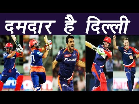 IPL 2017: Delhi Daredevils, predicted XI, SWOT Analysis, Review | वनइंडिया हिंदी