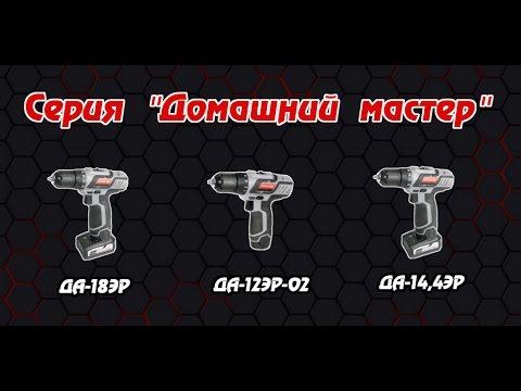 Аккумуляторная дрель шуруповёрт Интерскол ДА 12 ЭР - 2 - YouTube