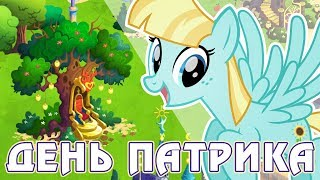 День святого Патрика в игре Май Литл Пони My Little Pony   2019