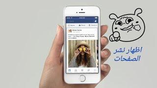 اظهار نشر صفحات الفيسبوك  المهمة