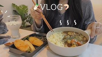 ENG)새우카레 해먹고🍛 대창 닭볶음탕도 해먹고🥘 부지런히 요리하는 자취생 일주일 일상ㅣ칠리새우.새우감바스.동죽수제비.할라피뇨.베이컨소분