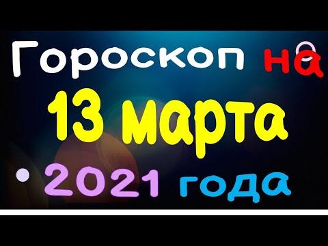 Гороскоп на 13 марта 2021 года для каждого знака зодиака
