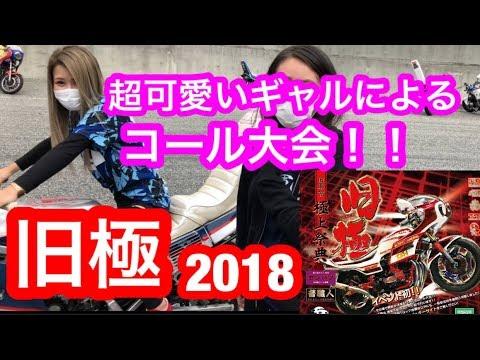 【旧極】ギャル達の単車コール大会!レディース部門!2018 旧車會 イベント その3