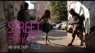 PULSE. #StreetShow #2.Строго по репчику