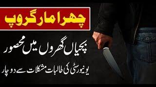 Karachi: Knife Attack on girls | Neo News