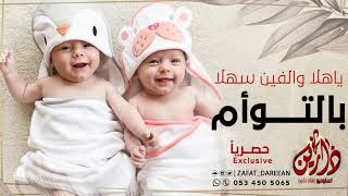 اغنية التوأم 2020 ياهلا والفين سهلا بالتوأم اغاني مواليد تجنن 2020 Youtube