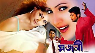 Ki Hoto Moner Kotha Janale (Sajani movie Song mp3 HD)