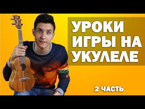 Смотреть клип Быстрое обучение игре на укулеле (2 часть) | Бой Регги как играть на укулеле онлайн бесплатно в качестве