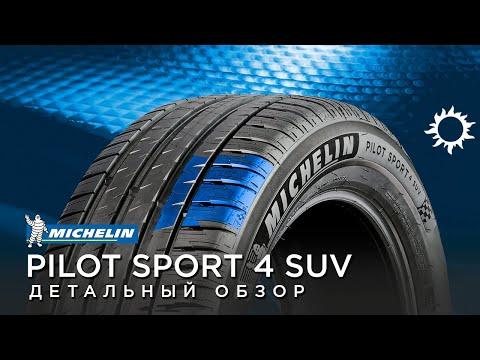 MICHELIN Pilot Sport 4 SUV: детальный обзор. КОЛЕСО.ру