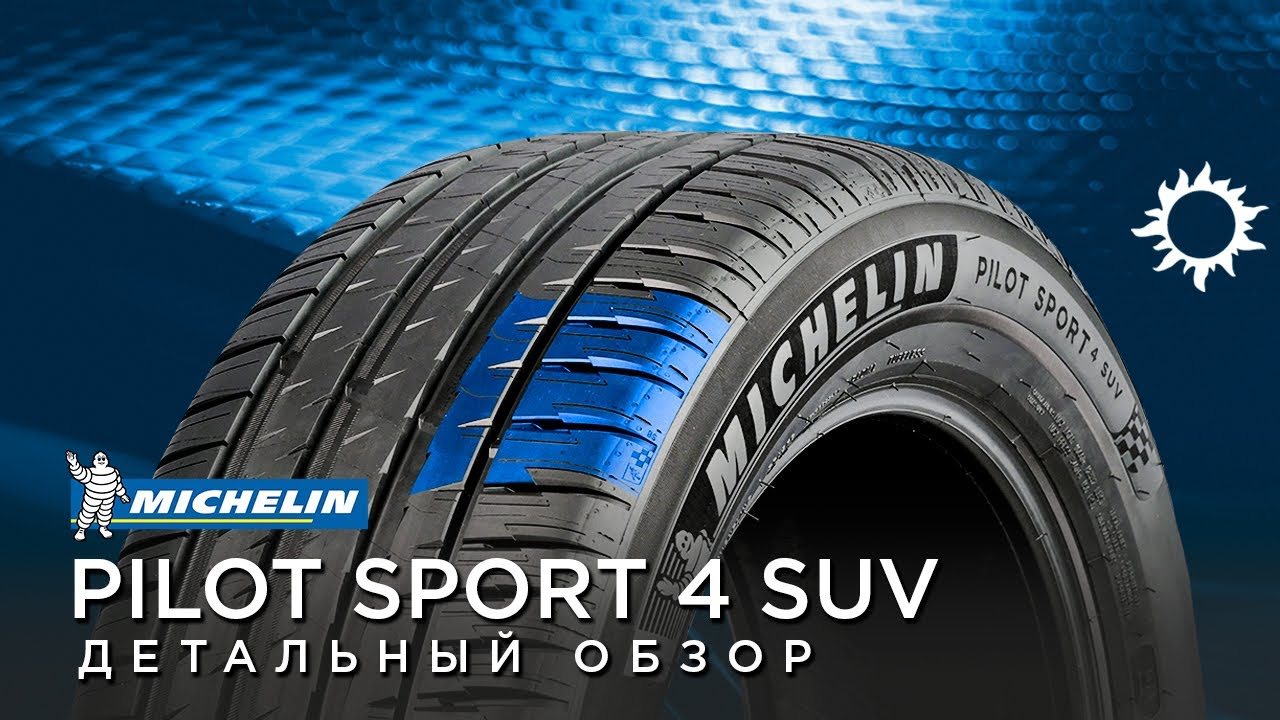 Картинки по запросу Pilot Sport 4SUV