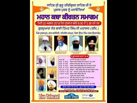 22-August-2018-Gurmat-Kirtan-Samagam-From-Khasipur-Uttrakhand