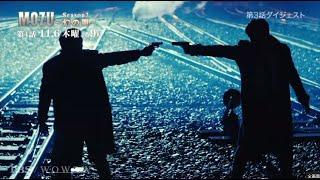 【MOZU】激しさを増す倉木の暴走…「Season2 ~幻の翼~」第3話(10/30)ダイジェスト&次回(11/6)予告 thumbnail