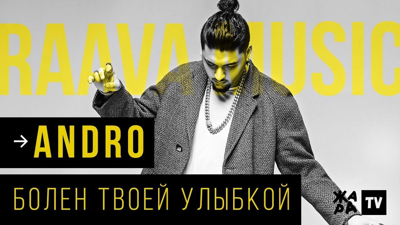 ANDRO - Болен твоей улыбкой /// RAAVA Music /// 16.10.2019