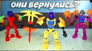 Бионикл ВЕРНУЛИСЬ............... опять........................в фикс прайс