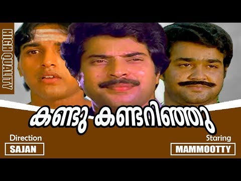 Kandu Kandarinju | Malayalam Full Movie | Mammootty | Mohanlal | Rahman | Nadia Moidu