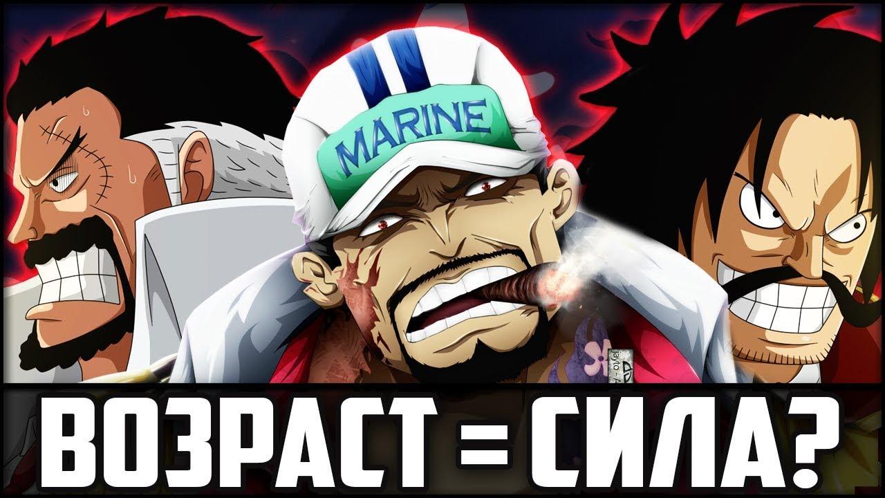 Топ 10 Сильнейших СТАРИКОВ из Аниме Ван Пис | One Piece TOP
