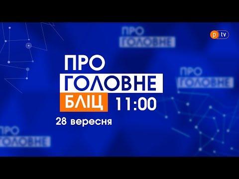 PTV Полтавське ТБ: ТУТ І ЗАРАЗ. 28.09.2020, 11:00
