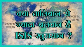Vishwakhabram I What is ISIS-K। क्या Taliban से बड़ा खतरा है ISIS Khorasan I Double Terror in Kabul