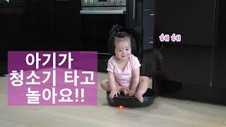 아기가 로봇청소기를 타고 놀아요!!