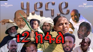 Royal Habesha - ሃዳናይ 12 ክፋል || HADANAY - Episode 12