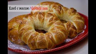 Хлеб с мясом/Go'shtli non