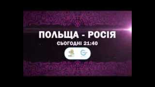EURO 2012™: матч Россия-Польша(, 2012-06-12T14:43:41.000Z)