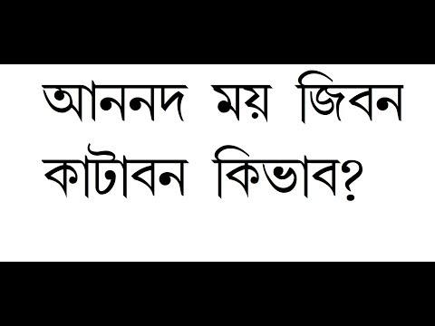 anandoimoi jibon kivabe kataben | bengali motivation video