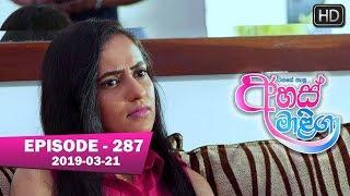 Ahas Maliga | Episode 287 | 2019-03-21 Thumbnail
