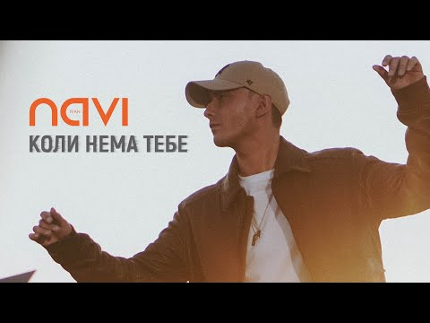 Ivan NAVI — Коли Нема Тебе /Official Music Video/