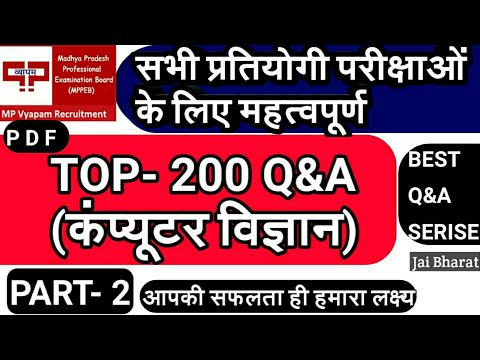 MP PATWARI Exam PREPARATION | TOP-200 Q&A COMPUTER SCIENCE (PART-2) With PDF || BEST Q&A