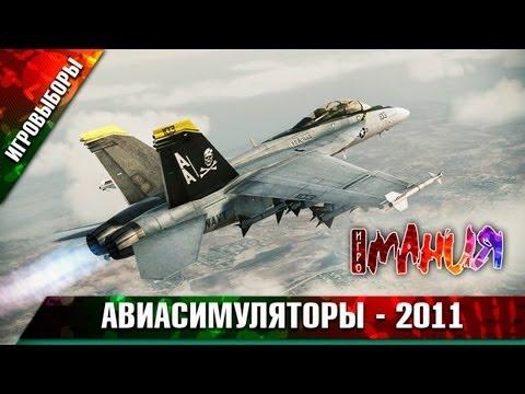 War Thunder: Игры леталки на самолётах 3д. Крутая игра!