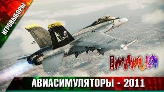 ИГРОВЫБОРЫ 2011: Авиасимуляторы!