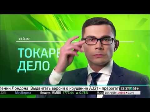 Авторская передача «Токарев. Дело» на канале РБК от 5 ноября 2015 г.