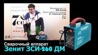 видео Купить сварочный аппарат в Украине: большой выбор сварочного оборудования в Киеве