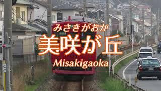 【虹ノ松原駅】健音テイと穂歌ソラがハルチカOP「虹を編めたら」で福岡空港~伊万里の駅名を歌います。