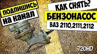 видео ВАЗ 2110 бензонасос, карбюраторный двигатель, бензонасос ВАЗ 2110 инжектор