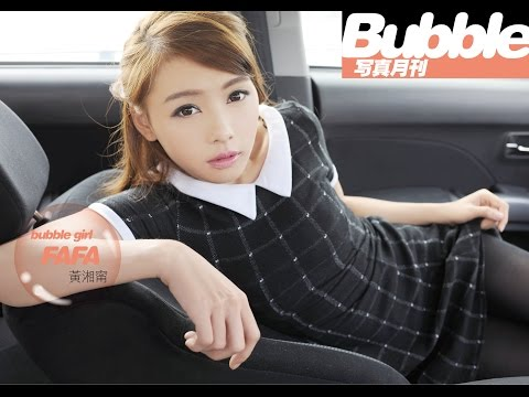 Bubble Vol.050 Bubble Girl - FAFA 黃湘甯 from YouTube · Duration:  1 minutes 8 seconds