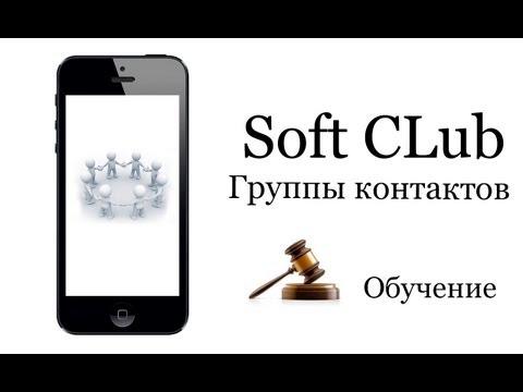 Как создать ГРУППЫ контактов на iPhone - обучение от Soft CLub