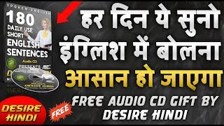 अंग्रेजी कैसे सीखे | 180 DAILY USE ENGLISH SENTENCES IN HINDI FREE | AUDIO CD GIFT BY DESIRE HINDI