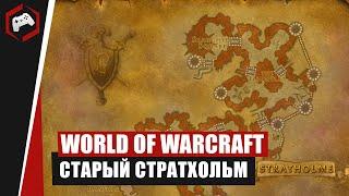 World of WarCraft: Старый Стратхольм. Следующее дополнение про Древних Богов и Азшару.