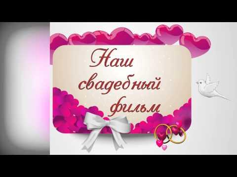 свадебные картинки для видеомонтажа свадебных фильмов скачать бесплатно