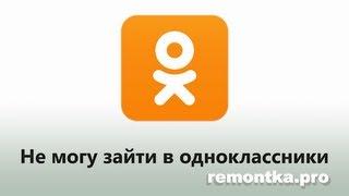 Не могу зайти в одноклассники - что делать?(http://remontka.pro/zaiti-v-odnoklassniki/ Инструкция, позволяющая решить проблему и автоматически исправить файл hosts, если..., 2013-09-27T15:39:23.000Z)