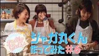 6 「なんだかドキドキする料理番組」 水瀬いのりさんと大西沙織さんがゆ...