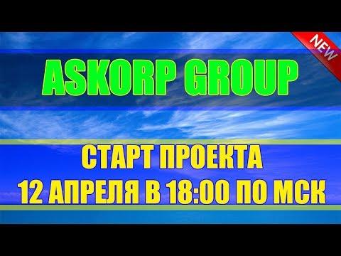 Хайп проект AskorpGroupиз YouTube · Длительность: 3 мин29 с