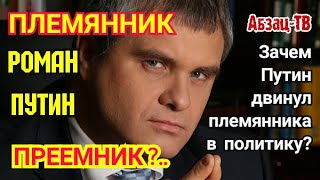 ПЛЕМЯННИК Путина пошел в политику. Сам, или дядя РАСКРУЧИВАЕТ? ВВП готовит ПPEEMHИКА из родни?